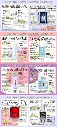 Beauty Skin, Hair Beauty, Face Care Routine, Japanese Makeup, Facial Care, Lancome, Hair Care, Make Up, Cosmetics
