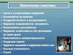 Диагностика и лечение психогенного головокружения - Статьи по специальности Неврология и нейрохирургия на портале Medlinks.ru