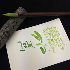 calligraphy by byulsam Calligraphy Letters, Caligraphy, Korean Design, Korean Quotes, Hand Lettering, Typography, Sketches, Colours, Watercolor