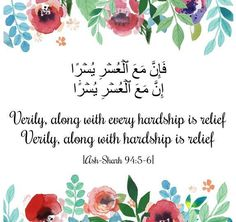 [Ash-Sharh 94:5-6] With Every Hardship Comes Relief