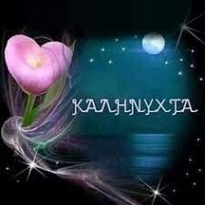 Greek Language, Beautiful Pink Roses, Good Morning Good Night, Greek Quotes, Neon Signs, Pictures, Photos, Tips, Greek