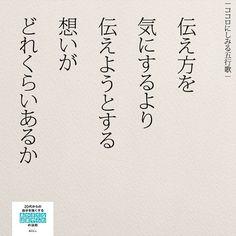 どれくらいの想いで伝えていますか . . #ポエム#五行歌 #20代#仕事#伝え方 #熱意#会話#恋愛 #日本語勉強#話し方 . . #ココロにしみる五行歌 (もっと見たい方は以下URLで登録を) http://www.mag2.com/m/0000291890.html