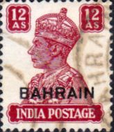 Bahrain 1942 George VI Head India Overprint Fine Used SG 50 Scott 51 Other Arabian and British Commonwealth Stamps HERE!