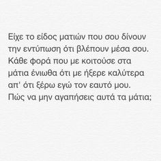 Find images and videos about love, quotes and text on We Heart It - the app to get lost in what you love. Greek Quotes, Find Image, How To Get, Motivation, Love, Hairstyles, Deep, Inspiration, Amor