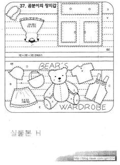 3번째 이미지 Sewing Appliques, Applique Patterns, Applique Quilts, Embroidery Applique, Quilt Patterns, Japanese Patchwork, Japanese Quilts, Quite Book Patterns, Teddy Bear Crafts