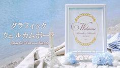 グラフィックウェルカムボード 結婚式グッズ&ウェディングアイテム通販・シェリーマリエ Welcome Boards, Marie, Place Cards, Place Card Holders