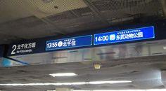 東京メトロ半蔵門線・丸ノ内線・銀座線に多言語表示を可能にした薄型情報表示システムを受注 ~ホームのスペースに合わせて2種類のサイズの自動旅客案内装置を設置~