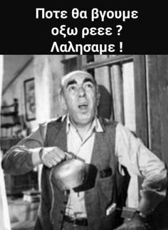 Greek Memes, Funny Greek Quotes, Ancient Memes, Funny Expressions, Medical Humor, Clever Quotes, Fb Memes, Stupid Funny Memes, Funny Cartoons
