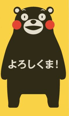 japanese mascot statue Japanese Characters, Cute Characters, Character Illustration, Graphic Design Illustration, Japanese Logo, Japanese Design, Bear Character, Bear Graphic, Bear Drawing