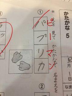 パプリカでもいいじゃないか〜 :)