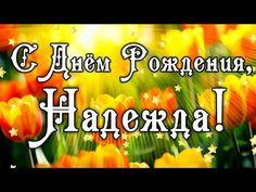 С Днем Рождения Надежда! Поздравления С Днем Рождения Надежде. С Днем Рождения Надежда Стихи - YouTube