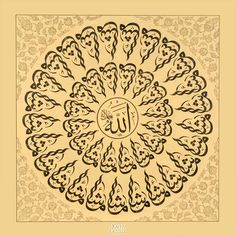 masha' Allah by ACalligraphy Arabic Calligraphy Art, Beautiful Calligraphy, Allah, Religious Text, Typography Art, Sufi, Ancient Art, Art Forms, Creative Art