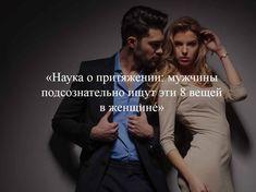 «Наука о притяжении: мужчины подсознательно ищут эти 8 вещей в женщине» http://www.1bestlife.ru/load/2-1-0-884