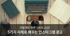 이렇게만 하면 100% 성공! 5가지 사례로 배우는 인스타그램 광고 :: SNS 브랜드 마케팅 전문 기업 소셜마케팅코리아