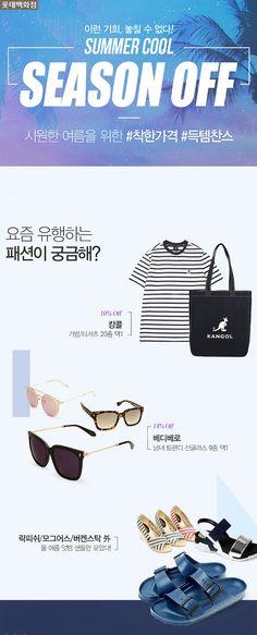 (광고) 시원한 여름을 위한 #롯데백화점 #착한 가격 #득템찬스 | 받은편지함 | Daum 메일