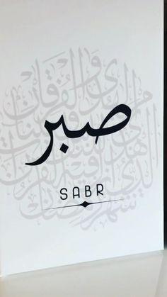 Best Quran Quotes, Beautiful Quran Quotes, Muslim Quotes, Islamic Quotes, Ramadan, Allah, Drawing Quotes, Shayari Image, Everything And Nothing