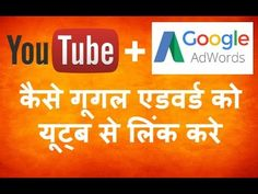 how to link google adword to the youtube channel | कैसे गूगल एडवर्ड को य...