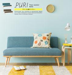 バーチ材の温もりと、シンプルな北欧風のデザインが魅力の、2人掛けソファー