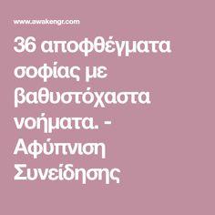 36 αποφθέγματα σοφίας με βαθυστόχαστα νοήματα. - Αφύπνιση Συνείδησης