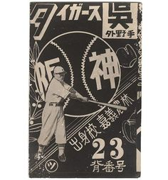 Vintage Japanese baseball cards