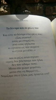 Το δέντρο και οι ρίζες του_Τάκης Κτενάς Picture Quotes, Love Quotes, Brainy Quotes, Wise People, Something To Remember, Meaningful Life, Greek Quotes, Poetry Quotes, Wallpaper Quotes