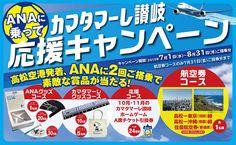 ANAに乗ってカマタマーレ讃岐応援キャンペーン
