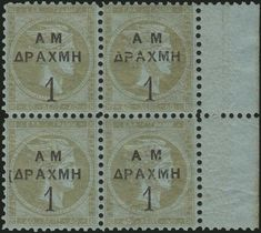 "1dr/40l. bistre on blue 1900 Large and Small Hermes Heads ""AM"" Surcharges perforated 11 1/2 in u/m marginal bl.4 (pos.119/120+129/130). Broken letters on ""ΔΡΑ"" (pos.120) and narrow space (pos.130) (see Mascini page 82)."