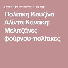 Πολίτικη Κουζίνα Αλίντα Κανάκη: Μελιτζάνες φούρνου-πολίτικες Most Visited, Community, World, Blog, Blogging, The World