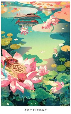 (Color) inspiration everywhere and in everything Chinese Drawings, Lotus Art, China Art, Animation, Illustrations And Posters, Japanese Art, Fantasy Art, Artwork, Art Photography