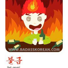 불금 [bul-geum] TGIF; burning Friday night  See more at http://ift.tt/1j00YcG #쥐꼬리만큼 #learnkorean #ratstail #koreanslang #seoultips #badasskorean #TIK