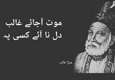 Mirza ghalib poetry is on trending now a days. Mirza galib poetry, MIrza ghalib 2 lines poetry, urdu poetry, Ghalib urdu poetry Poetry Quotes In Urdu, Best Urdu Poetry Images, Love Poetry Urdu, Urdu Quotes, Islamic Quotes, Funny Quotes, Mirza Ghalib Poetry, Urdu Poetry Ghalib, Soul Poetry