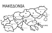 Χαρούμενο Δημοτικό: Οι νομοί της Μακεδονίας