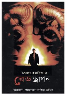 Free download or read online ✅Red Dragon – Nazim Uddin bangla book from the category of Anubad eBooks. Portable Document Format (PDF) file size of Red Dragon – Nazim Uddin is 10.61 MB. If you want to read online Red…Read More Digital Image Processing, File Size, Red Dragon, Reading Online, Ebooks, Pdf, Movie Posters, Free, Film Poster