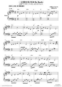 """鋼琴譜下載 - 廷廷的鋼琴窩 (五線譜、簡譜) Piano Sheet Music Download 琴譜下載:Sun Hae Im - 一定要回來(Will Be Back)(韓劇""""月之戀人-步步驚心:麗""""OST Part.9)(鋼琴獨奏譜附和弦 原調演奏版)"""