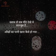 Quotes and Whatsapp Status videos in Hindi, Gujarati, Marathi Words Can Hurt Quotes, Love Quotes Poetry, Sad Love Quotes, Words Quotes, Shyari Quotes, Life Quotes Pictures, Hindi Quotes On Life, Hindi Words, Hindi Shayari Love