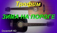 Трофим - Зима на пороге (Docentoff HD)