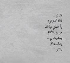 وتركتني ..
