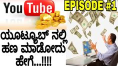 How To Make Money Using YouTube & Websites & affiliate Marketing In Kannada | EPISODE#1 - WATCH VIDEO here -> http://makeextramoneyonline.org/how-to-make-money-using-youtube-websites-affiliate-marketing-in-kannada-episode1/ -    how to make cash from web online internet  ಯೂಟ್ಯೂಬ್ ನಿಂದ ಹೇಗೆ ಹಣ ಮಾಡೋದು – ಕನ್ನಡದಲ್ಲಿ ತಿಳಿದುಕೊಳ್ಳಿ. HOW TO MAKE MONEY ON YOUTUBE IN KANNADA | EPIS