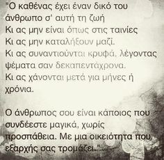 Favorite Quotes, Best Quotes, Love Quotes, Life In Greek, Greek Words, Live Laugh Love, Meaning Of Life, Greek Quotes, I Love Books