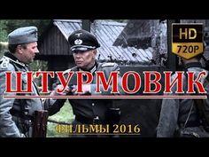 ▒ Военный фильм ШТУРМОВИК.  Pусские военные фильмы ▒