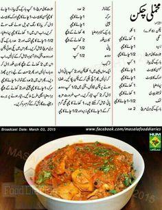 Karahi gosht recipe in urdu my recipes pinterest recipes desi makhmali chicken forumfinder Choice Image