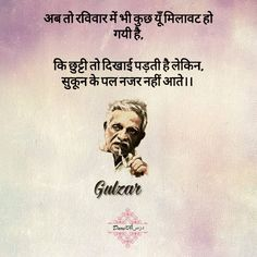 icu ~ 48217912 Happy birthday Gulzar sahab May you live long Collab with … Chai Quotes, Gurbani Quotes, Comedy Quotes, People Quotes, Funny Quotes, Quotable Quotes, Mixed Feelings Quotes, Love Quotes Poetry, Friendship Quotes In Hindi