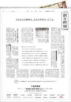 振り込め詐欺抑止プロジェクト実行委員会