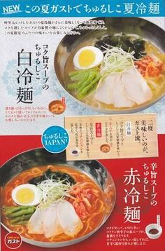 「冷麺 メニュー」の画像検索結果