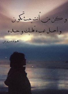 و كن من أنت حيث تكون و احمل عبء قلبك وحده محمود درويش