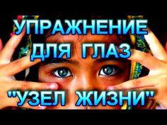 Зрение  Гимнастика для глаз  УЗЕЛ ЖИЗНИ