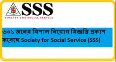 Society for Social Service Job Circular 2017....601 people will be appointed...Academic requirements Honours and Masters...