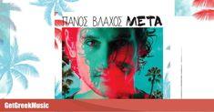 Μετά | Άκουσε το νέο άλμπουμ του Πάνου Βλάχου Greek Music, Cover, Books, Movie Posters, News, Youtube, Libros, Book, Film Poster