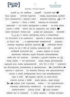 Текстовые стикеры №1 (55 шт), 15x21 см, Прозрачные Делай день от Дом Старцевых