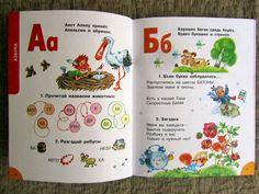 """Вспомнила, что обещала показать развороты вот этой книги: http://www.labirint.ru/books/269617/ Понравилась она мне тем, что содержит материалы на все те орфограммы, что сын изучал в 1-м классе. Не понравилась тем, что практически все тексты книги - это стихи. А """"дидактические стихи"""" - это…"""
